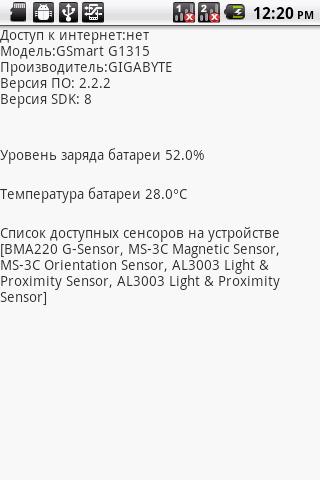 device-2014-08-29-162032