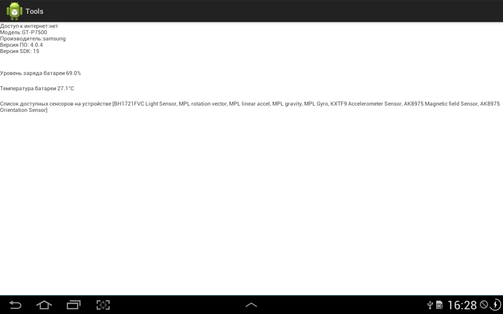 device-2014-08-29-162731