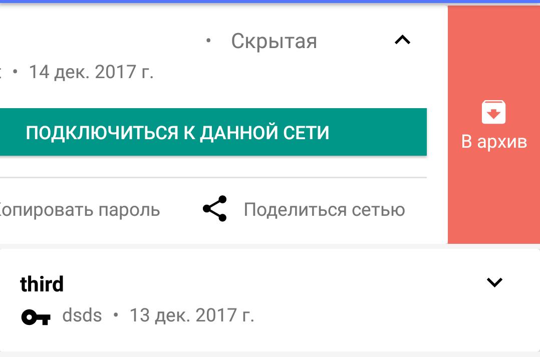 Добавляем кнопки при свайпе в RecyclerView   Android Tools