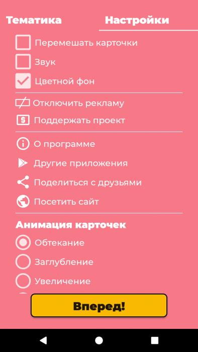 Делаем вкладки с помощью TabLayout | Android Tools