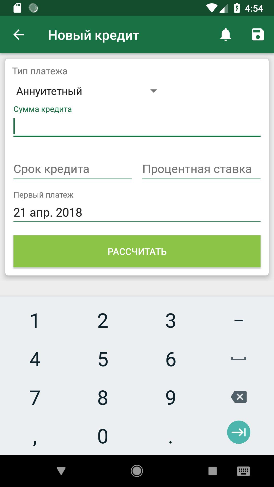 кредитный калькулятор яндекс метрика почта банк запрос на кредит